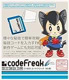 CYBER コードフリーク(Wii用)