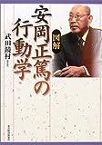 図解 安岡正篤の行動学