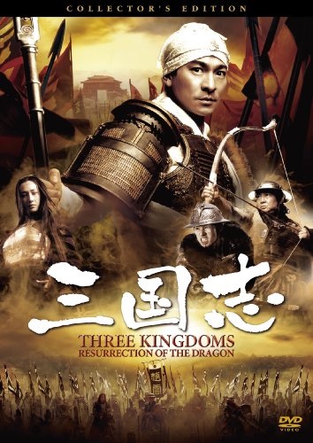三国志 コレクターズ・エディション [DVD]