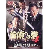 首領への道4 [DVD]