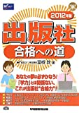 出版社合格への道〈2012年版〉