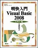 明快入門 Visual Basic 2008 ビギナー編 (林晴比古実用マスターシリーズ)