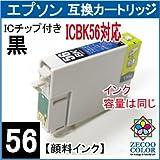 【ZICBK56】エプソンICBK56対応,互換インクカートリッジ(黒:BLACK)プレミアム顔料インク(単品)