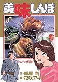 美味しんぼ(10): 10 (BC)