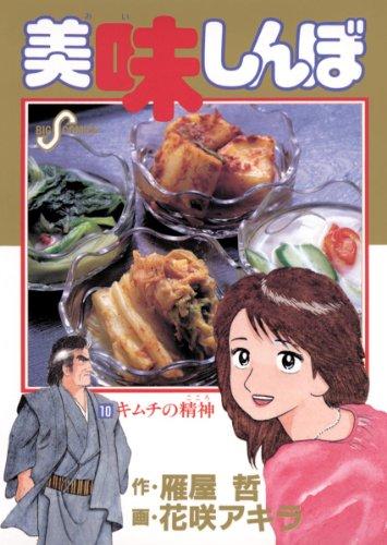 美味しんぼ(10) (ビッグコミックス)