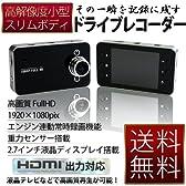 薄型ドライブレコーダー 高解像度2.7インチ液晶搭載 常時録画 重力センサー機能 高画質 HDMI対応 車載カメラ ドラレコ