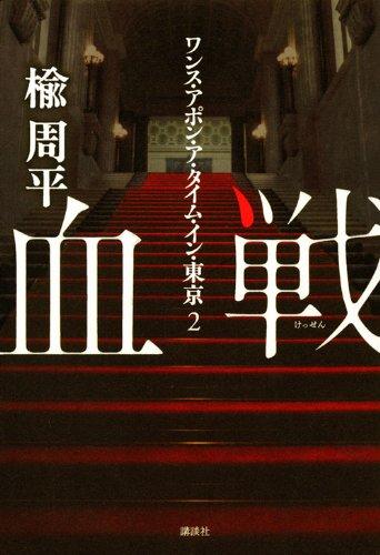 血戦  ワンス・アポン・ア・タイム・イン・東京 2 (100周年書き下ろし)