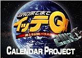 世界の果てまでイッテQ!カレンダープロジェクト2012