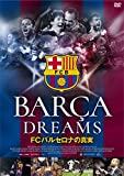BARCA DREAMS FCバルセロナの真実[DVD]