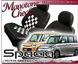 スズキ スペーシア/スペーシアカスタム専用シートカバー Monotone check
