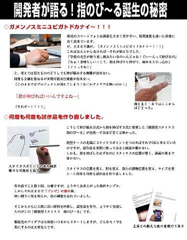 サンコ- 親指型スタイラス 指のび~る FNGEXT64