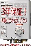 リンナイ ガス湯沸器 先止め式 5号 RUS-V53YT(WH) 都市ガス(12A/13A)用 ホワイト