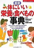 最新 体にいい栄養と食べもの事典 (主婦の友ベストBOOKS)