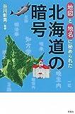 地図と地名に秘められた 北海道の暗号