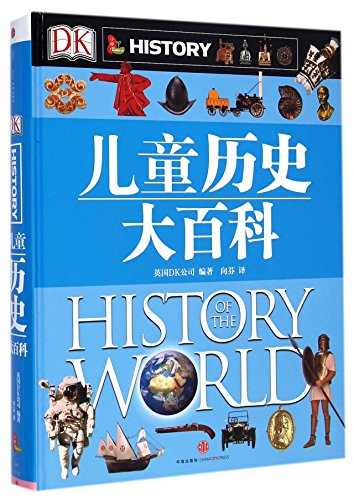 dk-history-of-the-world-chinese-edition