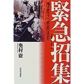 緊急招集(スタット・コール)―地下鉄サリン、救急医は見た
