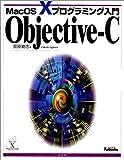 Objective‐C―MacOS Xプログラミング入門