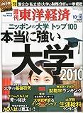 週刊 東洋経済 2010年 10/16号 [雑誌]