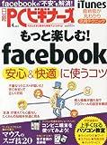 日経 PC (ピーシー) ビギナーズ 2013年 04月号
