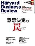 ダイヤモンドハーバードビジネスレビュー 2016年 01 月号 [雑誌] (意思決定の罠)