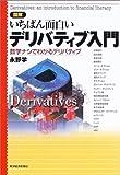 図解 いちばん面白いデリバティブ入門―数学ナシでわかるデリバティブ