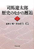 司馬遼太郎 歴史のなかの邂逅7 - 正岡子規~秋山好古・真之 (中公文庫)
