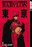 CLAMP Tokyo Babylon Volume 1: v. 1