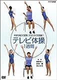 NHK�e���r�̑� 1�T�� [DVD]