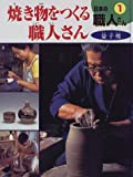 日本の職人さん (1)