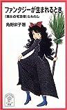 ファンタジーが生まれるとき―『魔女の宅急便』とわたし (岩波ジュニア新書)