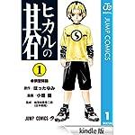 Amazon.co.jp: ヒカルの碁 1 (ジャンプコミックスDIGITAL) eBook: ほった ゆみ, 小畑 健: Kindleストア