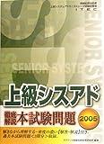 徹底解説上級シスアド本試験問題〈2005〉 (情報処理技術者…