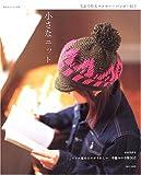 小さなニット—毛糸で作るマフラー・バッグ・帽子
