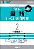 出口の国語レベル別問題集 2 標準編 改訂版 中学生版 (東進ブックス レベル別問題集シリーズ)