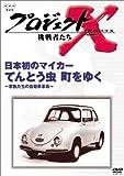 プロジェクトX 挑戦者たち 第3期 Vol.3 日本初のマイカー てんとう虫 町をゆく