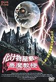 化け物屋敷と悪魔教授 [DVD]