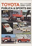 トヨタパブリカ&スポーツ800―空冷エンジンモデルの系譜 1956~1975