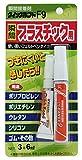 関西ポリマー研究所 瞬間接着剤 クイックボンドF9 プラスチック用セット