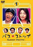 バスストップ(1) [DVD]