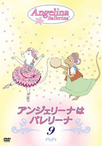 アンジェリーナはバレリーナ 9 [DVD]
