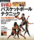DVDバスケットボールテクニック―1 on 1を極める! (012スポーツ・シリーズ)