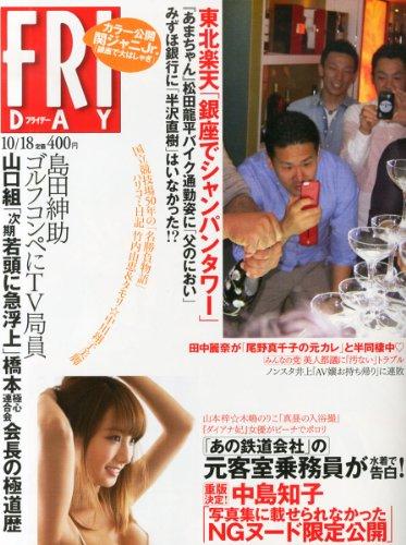 FRIDAY (フライデー) 2013年 10/18号 [雑誌]