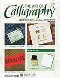 趣味のカリグラフィーレッスン 2013年 12/11号 [分冊百科]