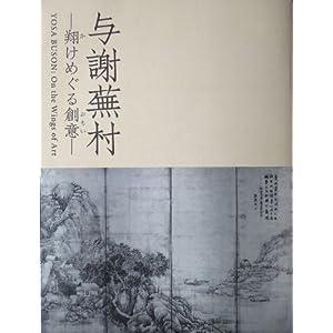 与謝蕪村—翔けめぐる創意