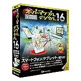 スーパーマップル・デジタル 16全国版