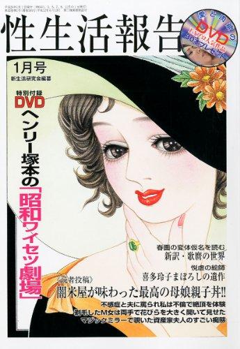 性生活報告 2012年 01月号 [雑誌]