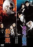 豹の眼/青竜の洞窟[DVD]