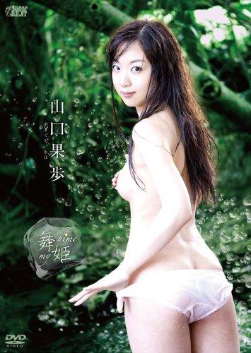 舞姫 my hime 山口果歩 [DVD]