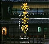 幕末京都―新選組と龍馬たち