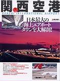 日本の空港シリーズ「関西空港」 (イカロスMOOK―日本の空港シリーズ)